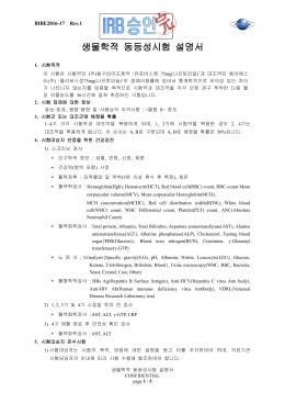 동구바이오_BI_별첨(설명서)