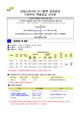 감일스윗시티 블록 공공분양 B-7 기관추천 특별공급 안내문