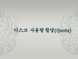 21. 디스크 사용량 할당 ( Quota )