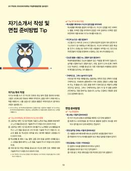 자기소개서 작성 및 면접 준비방법 Tip