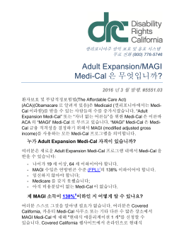 What is Adult Expansion / MAGI Medi-Cal?