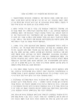[성명] 인신구제청구 사건 각하결정에 대한 변호인단의 입장