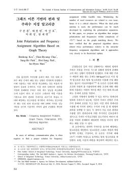 17 채찬병KICS2016-07-159 최종2.hwp