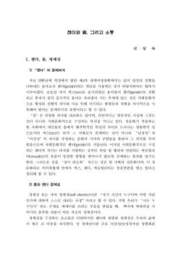 젠더와 몸 그리고 소통 - 한국양성평등교육진흥원
