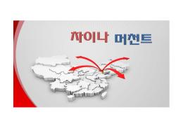 6차시. 중국의 상관습 ③- 비즈니스 에티켓