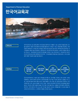 한국어교육과 - 한국외국어대학교 입학안내