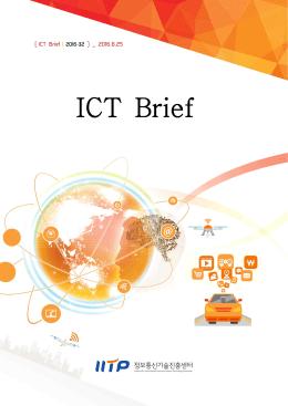 PDF파일 다운로드 - IITP WEBZINE
