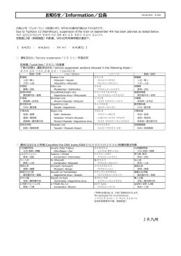 お知らせ/Information/公告