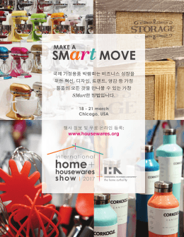 SMart - International Housewares Association