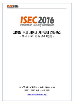 ISEC 2016 기획안 다운로드