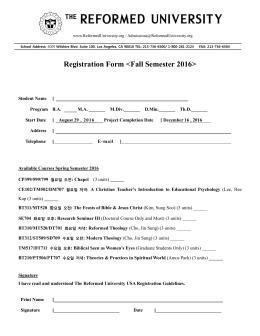 2016 Fall Class Registration Form