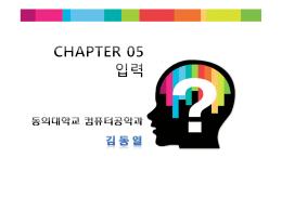 입력(5 장) (김동열) ( PDF FILE)