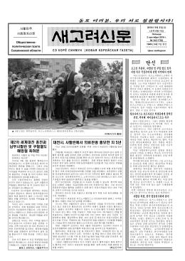 Сэ корё синмун (19 августа 2016 г