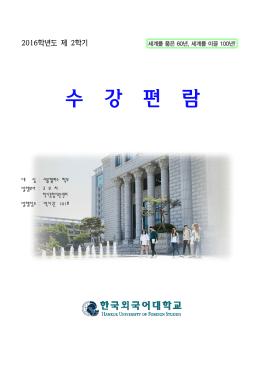수 강 편 람 - 한국외국어대학교