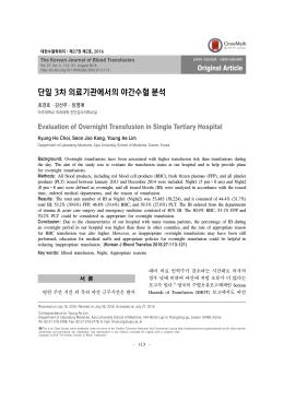 단일 3차 의료기관에서의 야간수혈 분석 - The Korean Journal of