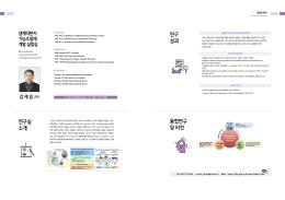 연구실 소개 연구 성과 융합연구 및 비전