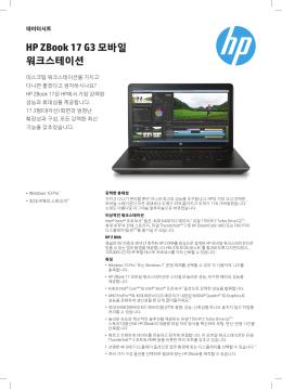 HP ZBook 17 G3 모바일 워크스테이션