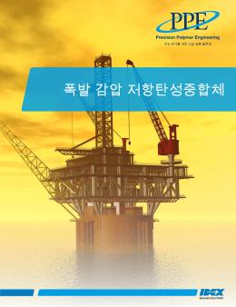 폭발 감압 저항탄성중합체 - Precision Polymer Engineering Ltd