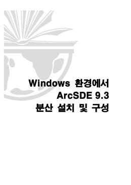 SDE93_Windows환경에서 ArcSDE 9.3 분산 설치 및 구성