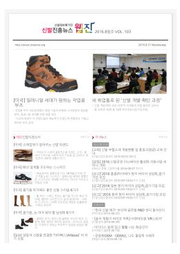 PDF 다운로드 - 신발산업진흥센터