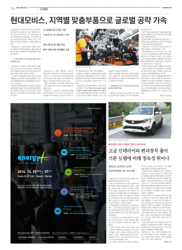 현대모비스, 지역별 맞춤부품으로 글로벌 공략 가속