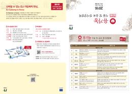 유기농 식품 및 음료 업체소개 리플렛 2016-09-07