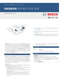 DICENTIS 좌석에서 언어 선택 - Bosch Security Systems