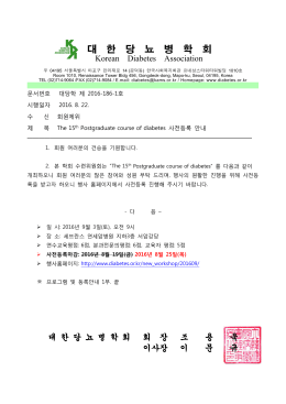 (The 15th Postgraduate course of diabetes 사전