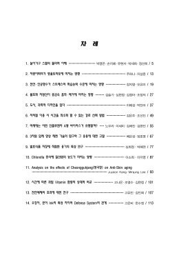 제2권 제2호 목차