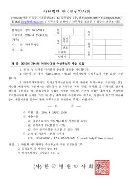 2016-555-제41회 여약사대상 수상 후보자 추천 요청