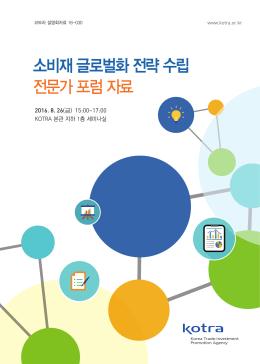 소비재 글로벌화 전략 수립 전문가 포럼 자료