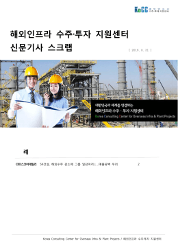 기사스크랩 - KOCC 해외인프라 수주·투자 지원센터