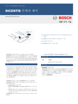 DICENTIS 카메라 제어 - Bosch Security Systems