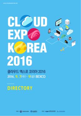 + 참가업체 디렉토리 - 클라우드 엑스포 코리아