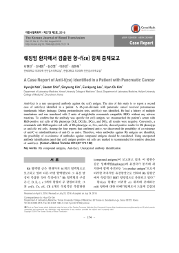 췌장암 환자에서 검출된 항-f(ce) 항체 증례보고
