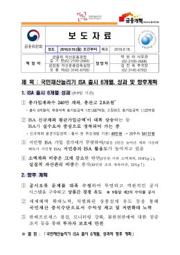 조간_보도자료_개인종합자산관리계좌(ISA) 6개월