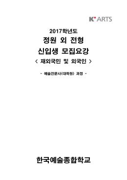 보기 - 한국예술종합학교