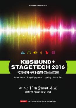 2016년 11월 2일(수)~4(금) - 2016 KOSOUND에 오신 것을 환영합니다.