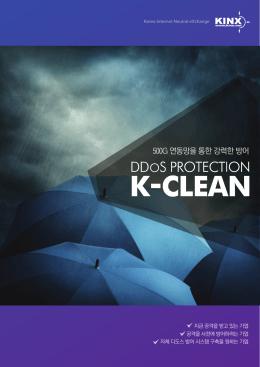 디도스/보안 K-클린 e-브로슈어