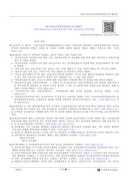 금융기관검사및제재에관한규정시행세칙 법제처 국가법령정보센터