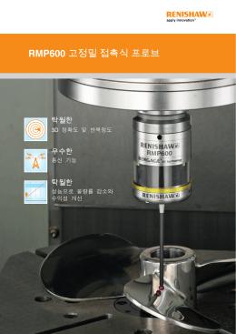 RMP600 고정밀 접촉식 프로브 - Renishaw resource centre
