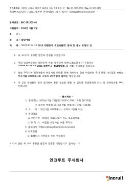 2016 대한민국 취업박람회