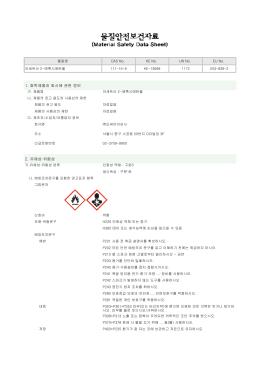 1. 화학제품과 회사에 관한 정보 2. 유해성½위험성