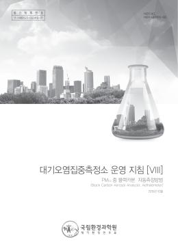 대기오염집중측정소 운영 지침 [VIII]
