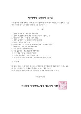 제3자배정 유상증자 공고문 다운로드 - im