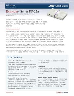 Extricom™ Series RP-22n