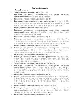 Итоговый контроль 3 курс 5 семестр Чтение, перевод и пересказ