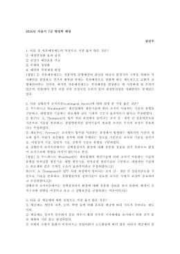 2016년 서울7급 행정학