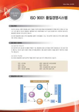 ISO 9001 품질경영시스템