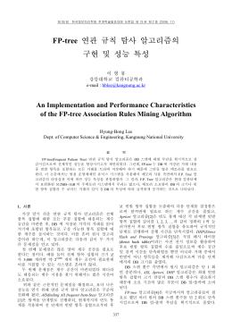 FP-tree 연관 규칙 탐사 알고리즘의 구현 및 성능 특성